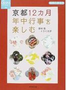 京都12カ月年中行事を楽しむ (地球の歩き方BOOKS 地球の歩き方GEM STONE)(地球の歩き方BOOKS)