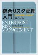 統合リスク管理入門 ERMの基礎から実践まで