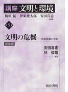 講座文明と環境 新装版 第5巻 文明の危機
