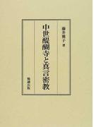 中世醍醐寺と真言密教