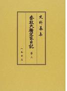香取大禰宜家日記 第3 (史料纂集 古記録編)