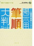 小学1−2年生配当漢字掲示用筆順大判シート