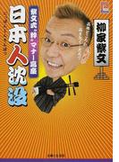 """日本人沈没 紫文式""""粋""""マナー高座 (プラチナBOOKS)"""