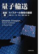 量子輸送 基礎編 ナノスケール物性の基礎