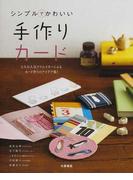 シンプルでかわいい手作りカード 5人の人気クリエイターによるカード作りのアイデア集!