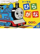 トーマスひらがな 2 3 4さい (トーマスとしゅっぱつ!シリーズ)