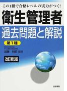 衛生管理者過去問題と解説〈第1種〉 この1冊で合格レベルの実力がつく! 改訂第5版
