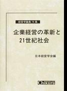 企業経営の革新と21世紀社会 (経営学論集)