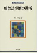 独禁法事例の勘所 (法学教室Library)