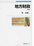 地方財政 新版 (有斐閣ブックス)