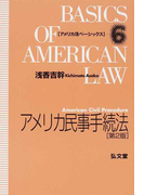 アメリカ民事手続法 第2版 (アメリカ法ベーシックス)