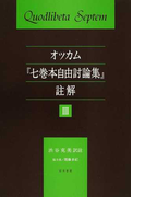 オッカム『七巻本自由討論集』註解 3