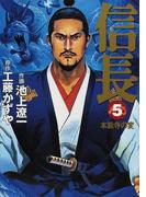 信長 5 本能寺の変 (MF文庫)(MF文庫)