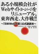 ある小規模会社がWebサイト〈ホームページ〉をリニューアル。東奔西走、大作戦!! 「日本Web大賞!」公式副読本