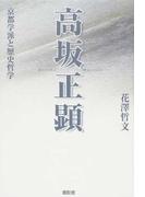 高坂正顕 京都学派と歴史哲学