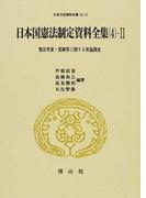 日本立法資料全集 74−2 日本国憲法制定資料全集 4−2 憲法草案・要綱等に関する世論調査