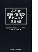心不全診療・管理のテクニック 改訂3版