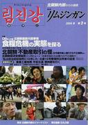 季刊リムジンガン 北朝鮮内部からの通信 日本語版 第2号(2008年夏号)