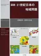 図説21世紀日本の地域問題