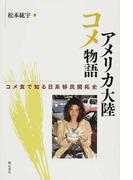 アメリカ大陸コメ物語 コメ食で知る日系移民開拓史