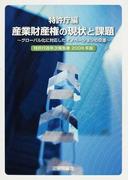 特許行政年次報告書 2008年版 産業財産権の現状と課題