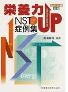 栄養力UP NST症例集