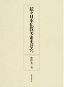 日本仏教美術史研究 続々