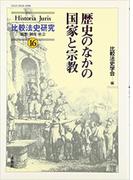 歴史のなかの国家と宗教 (Historia Juris比較法史研究)