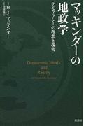マッキンダーの地政学 デモクラシーの理想と現実
