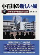 小石川の新しい風 中等教育学校創設の記録