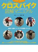いますぐ使えるクロスバイク図解マニュアル 街乗り・通勤・ツーリングの実践ノウハウ!