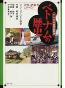 ベトナムの歴史 ベトナム中学校歴史教科書 (世界の教科書シリーズ)
