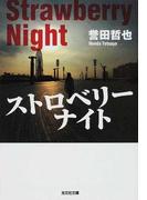 ストロベリーナイト (光文社文庫 姫川玲子シリーズ)(光文社文庫)