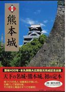 定本熊本城 築城400年・本丸御殿大広間復元完成記念出版