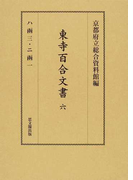 東寺百合文書 6 ハ函 3