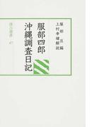 服部四郎沖縄調査日記 (汲古選書)