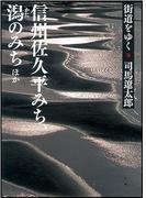 街道をゆく 新装版 9 信州佐久平みち、潟のみちほか (朝日文庫)