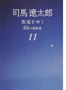 街道をゆく 新装版 11 肥前の諸街道 (朝日文庫)(朝日文庫)