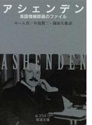 アシェンデン 英国情報部員のファイル (岩波文庫)
