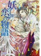 妖しの恋の物語 (プリズム文庫)(プリズム文庫)