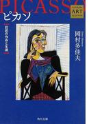 ピカソ 巨匠の作品と生涯 (角川文庫 Kadokawa Art Selection)(角川文庫)