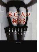 未亡人の秘唇 官能アンソロジー (河出i文庫)(河出i文庫)