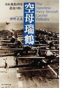 空母瑞鶴 日米機動部隊最後の戦い