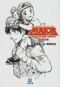 小説MAJOR DRAMATIC BASEBALL COMIC 1 横浜編 (小学館文庫)(小学館文庫)