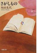 さがしもの (新潮文庫)(新潮文庫)
