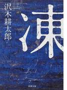 凍 (新潮文庫)(新潮文庫)