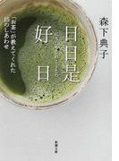 日日是好日 「お茶」が教えてくれた15のしあわせ (新潮文庫)