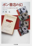 ボン書店の幻 モダニズム出版社の光と影 (ちくま文庫)(ちくま文庫)