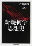 新幾何学思想史 (ちくま学芸文庫 Math & Science)(ちくま学芸文庫)