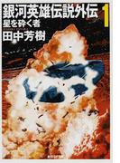 銀河英雄伝説外伝 1 星を砕く者 (創元SF文庫)(創元SF文庫)